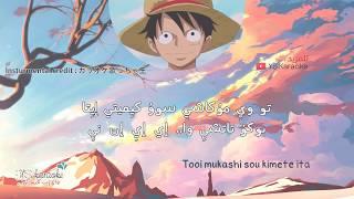 One Piece OP 20 / Hope    ون بيس ✩ نطق + كاريوكي أغنية البداية العشرون