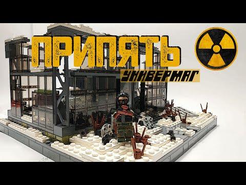 LEGO САМОДЕЛКА | S.T.A.L.K.E.R. | Универмаг в ПРИПЯТИ
