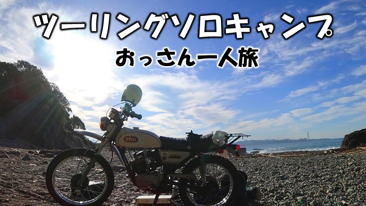 ツーリングソロキャンプ【初のソロキャンおっさん一人旅】