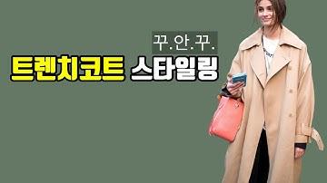 #135 트렌치 코트, 프렌치 시크/꾸안꾸 스타일링