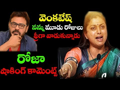 Roja Revealed Shocking Secrets about Hero Victory Venkatesh ~ Hyper Entertainments