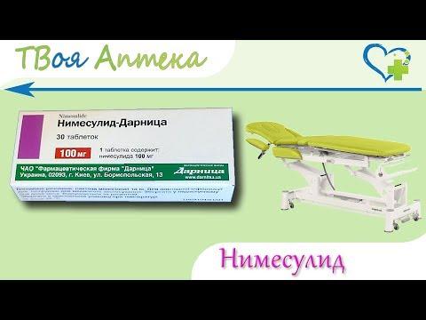 Нимесулид таблетки - показания (видео инструкция) описание, отзывы