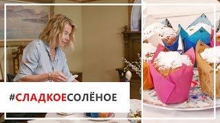 Рецепт марципановых маффинов с изюмом от Юлии Высоцкой | #сладкоесолёное №32 (6+)
