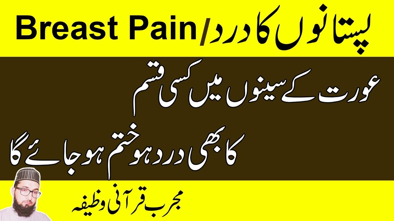 Breast Pain Wazifa In Urdu-How To Stop Breast Pain