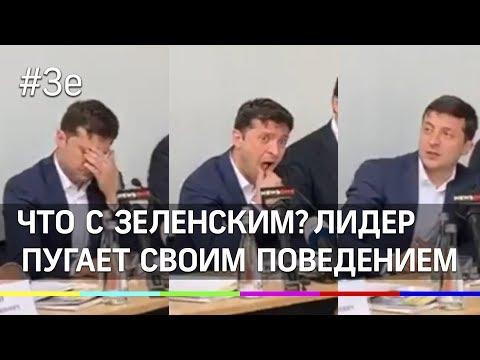 Что с Зеленским? Президент Украины пугает своим странным поведением на совещании