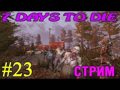 7 Days to Die ► В гости к торговцам ►#23 (18+) (Стрим)