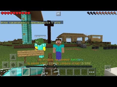 Сервер DestCraft для Minecraft PE [0.14.1]