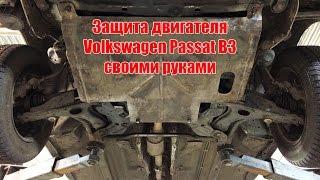 Защита двигателя Volkswagen Passat B3 своими руками