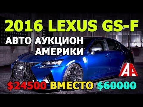 2016 LEXUS GS-F 5L 467 ЛС с авто аукциона Америки за $24500 Стоит ли своих денег этот Лексус?