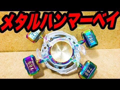 【粉砕】メタルハンマー装備したベイ作ってみた【 #ベイブレードバースト 】 #BeybladeBurst