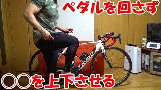 ロードバイクで脚の筋肉が疲れにくいペダリング!コツは股関節の使い方