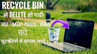 How to recover deleted Data from recycle bin Using Wondershare Recoverit Software in hindi