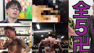 【考えが日本人過ぎ】タトゥーに込められた意味当てクイズ!!! thumbnail