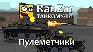 Танкомульт: Пулеметчики. Рандомные Зарисовки.