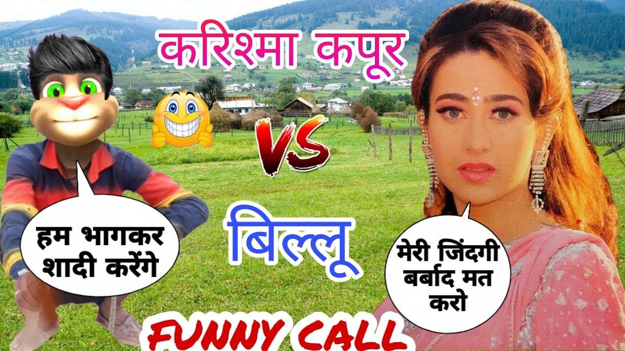 करिश्मा कपूर VS बिल्लू कॉमेडी | karishma kapoor songs vs talking tom | karishma kapoor songs
