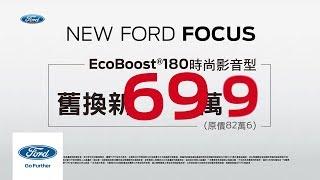 NEW FORD FOCUS歐系智能轎跑 四門五門全台熱銷中   EcoBoost®180時尚影音型 舊換新69萬9   FORD