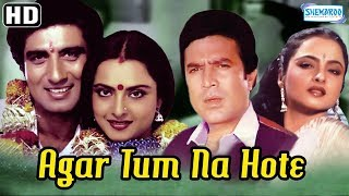 Agar Tum Na Hote (HD) -  Rajesh Khanna - Rekha - Raj Babbar - Superhit Bollywood Movie With Eng Subs