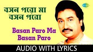 Basan Paro Ma Basan Paro With Lyrics | Kumar Sanu | Ramprasad Sen