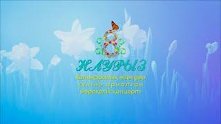 8 НАУРЫЗ ХАЛЫҚАРАЛЫҚ ӘЙЕЛДЕР КҮНІНЕ АРНАЛҒАН МЕРЕКЕЛІК КОНЦЕРТ