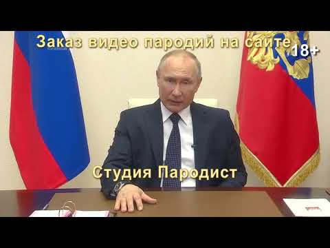 Прикольное поздравление с Днем рождения от Путина