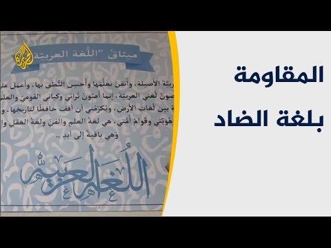 مدارس الخط الأخضر تستخدم العربية وتتصدى للقانون اليهودي  - 11:54-2018 / 12 / 7