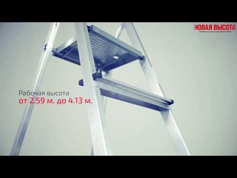 """Стремянка """"Новая Высота"""" алюминиевая NV 111"""