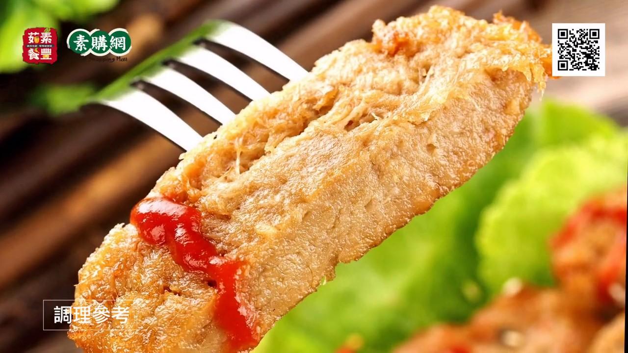 【茹素餐豐】如意 猴頭菇素雞排(純素)600g 口感軟嫩彈牙,可與漢堡,三明治等絕配,營養好吃無負擔,健康 ...