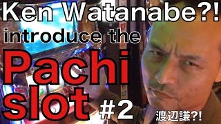 【For foreigners】Ken Watanabe?? introduce the Pachislot #2 【外国...