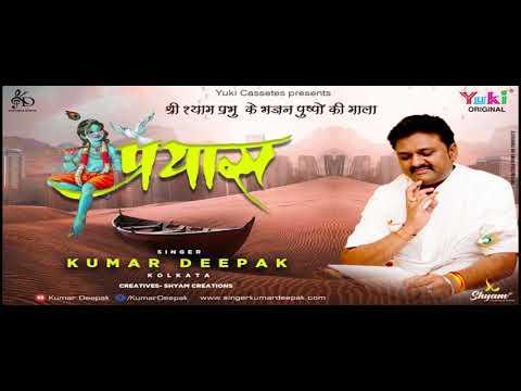 प्रयास |  Prayas | श्याम प्रभु के भजन पुष्पों की माला | Shyam Bhajan | Kumar Deepak | Audio