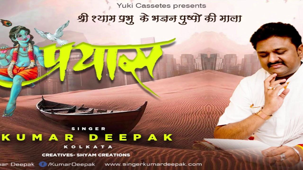 Download प्रयास |  Prayas | श्याम प्रभु के भजन पुष्पों की माला | Shyam Bhajan | Kumar Deepak | Audio