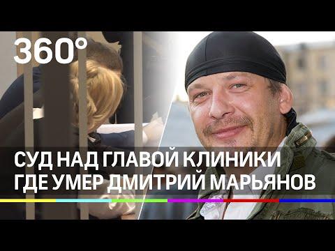 Сын Марьянова требует 30 млн рублей от клиники, где лечили его отца