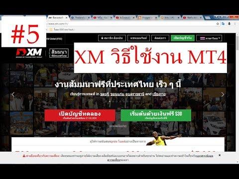 XM #5 วิธีใช้งาน MT4  (เทรด ฟอเร็ค Forex)