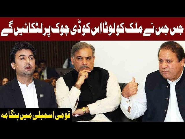 Opposition Got Scared By Murad Saeed's Statement Against Corrupt People | Express News