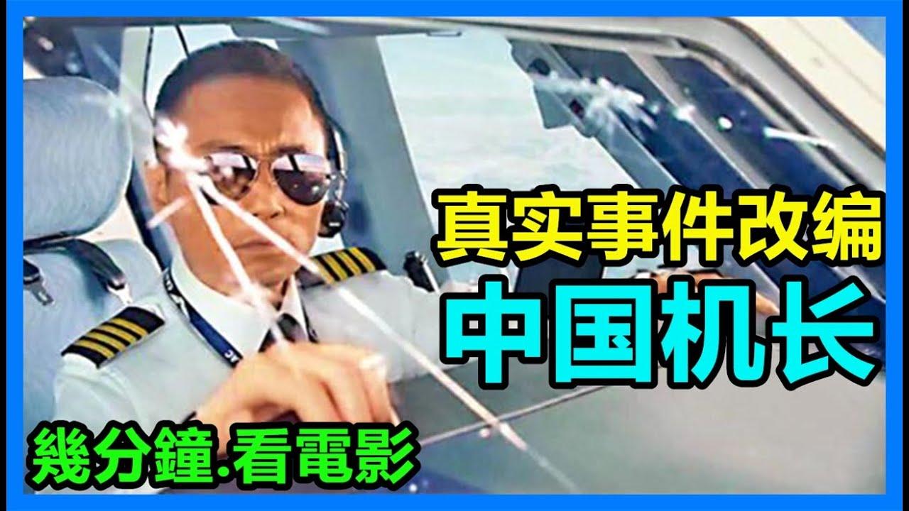 中国机长 真实事件改编 电影解说 幾分鐘看電影