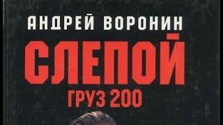 Андрей Воронин. Слепой. Груз 200. 3