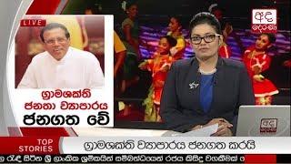 Ada Derana Prime Time News Bulletin 06.55 pm - 2017.10.20