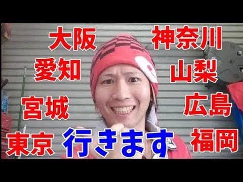 あなたの都道府県にお邪魔します【カーウォッシュマイスター】