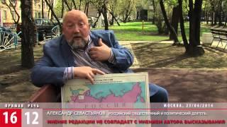 Севастьянов о Казахстане / 1612