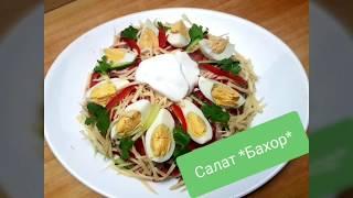 оОчень вкусный и сытный салат **Бахор**