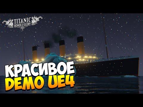 Titanic: Honor and Glory | Красоты Титаника и UE4!