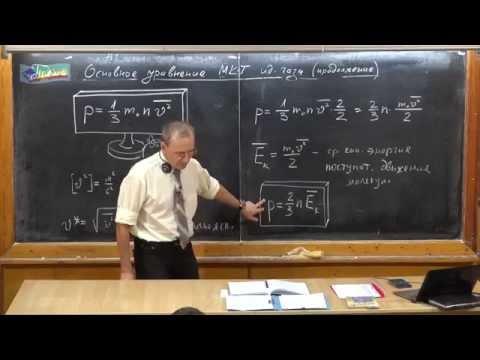 Урок 146. Основное уравнение МКТ идеального газа - 2