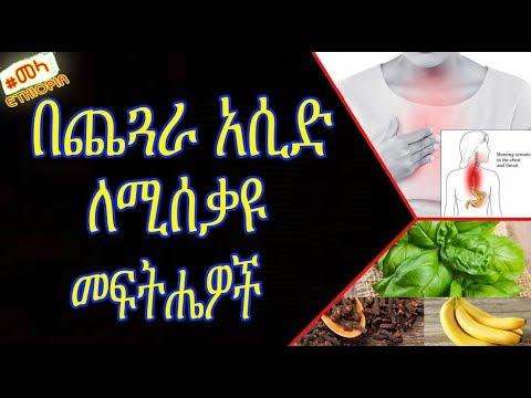 ETHIOPIA - ለጨጓራ አሲድ መፍትሄዎች  | home remedies for gastric problem and acidity in Amharic