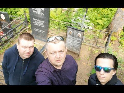 Мы помним Деда ИВЦ-Поездка на могилу
