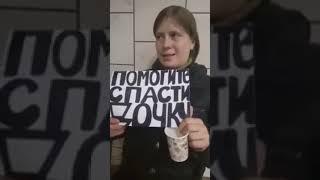 Разоблачение в харьковском метро