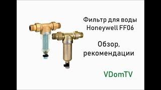 Фильтр для воды Honeywell Mini Plus FF06. Обзор и рекомендации
