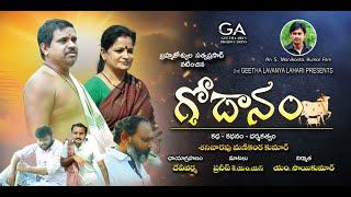 Godanam short film..గోదానం ..తెలుగు షార్ట్ ఫిలిం..Chirravuri Foundation