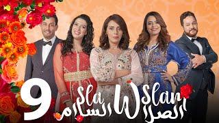 Sla W Slam - Ep 9 - الصلا والسلام الحلقة