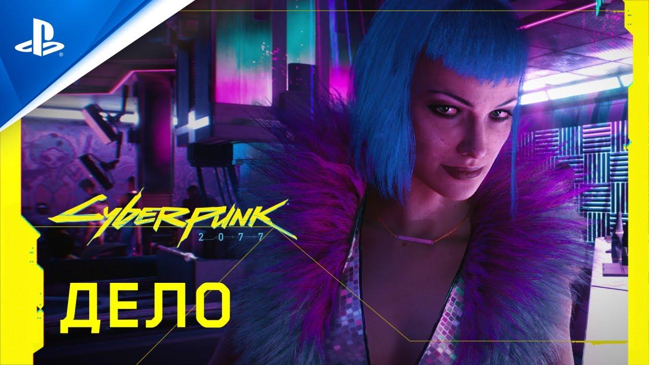Cyberpunk 2077 | Официальный трейлер — Дело | PS4