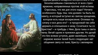 Евангелие дня 23 Апреля 2020г Светлая седмица – сплошная