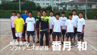 福岡県立城南高等学校 男子ソフトテニス部